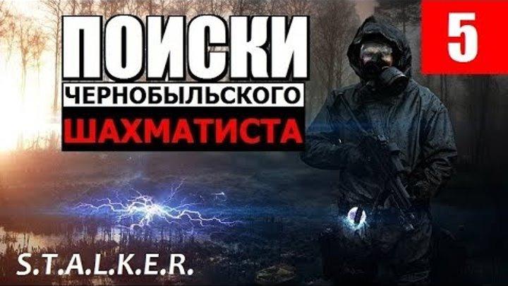 СТАЛКЕР - ПОИСКИ ЧЕРНОБЫЛЬСКОГО ШАХМАТИСТА - 5 серия - КАМЕНЬ УДАЧИ!