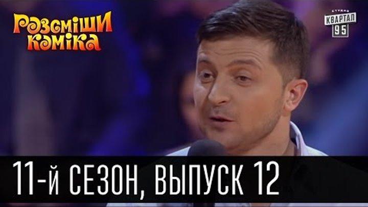 Рассмеши комика - 2016 - новый 11 сезон , 12 выпуск   шоу юмора