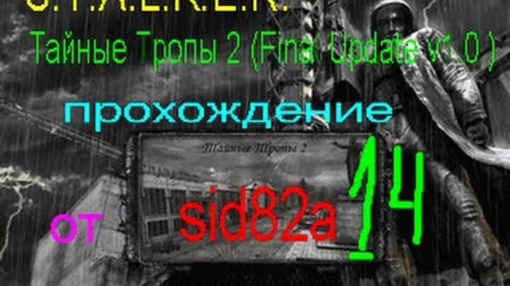 видео гид stalker Тайные тропы-2 пункт # 14 (Долг, винчестер, план, Коллекционер и ствол Принца)