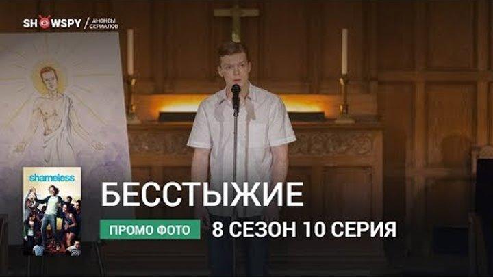 Бесстыжие 8 сезон 10 серия промо фото