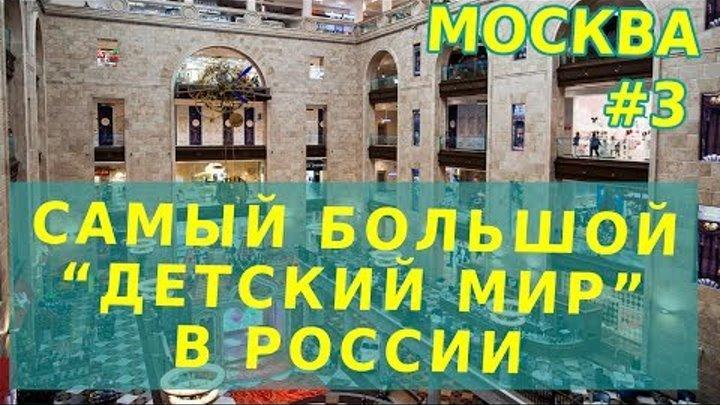 Центральный детский мир на Лубянке. Самый большой магазин лего в Москве. Музей советских игрушек