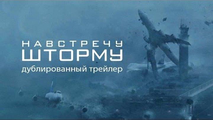 Навстречу шторму. Дублированный русский трейлер. Into the Storm 2014