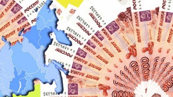 «Бюджет 2016 года предполагает финансирование Байкальского региона и Дальнего Востока лишь на 60%»