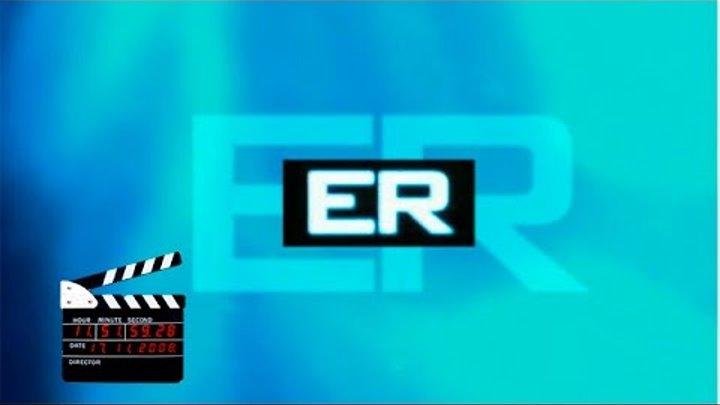 Заставка из серила Скорая помощь (сериал 1994 – 2009)