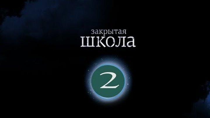 """2.Сериал """"ЗАКРЫТАЯ ШКОЛА"""".Вистингаузен и Походаев."""