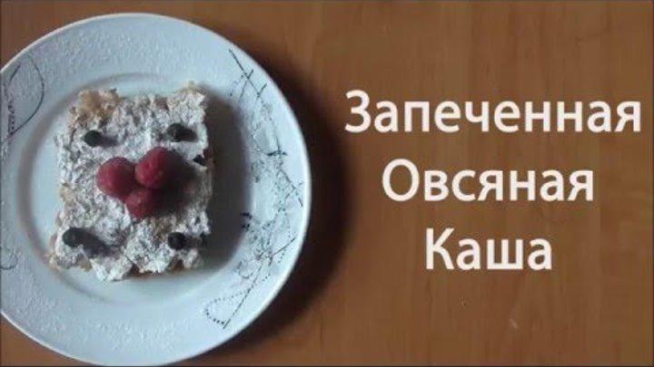 (Вкусный завтрак)Запеченная Овсяная Каша- Рецепт Гордона Рамзи