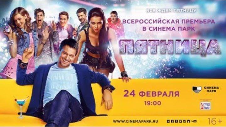 «Пятница» — Данила Козловский: обращение к зрителям СИНЕМА ПАРК