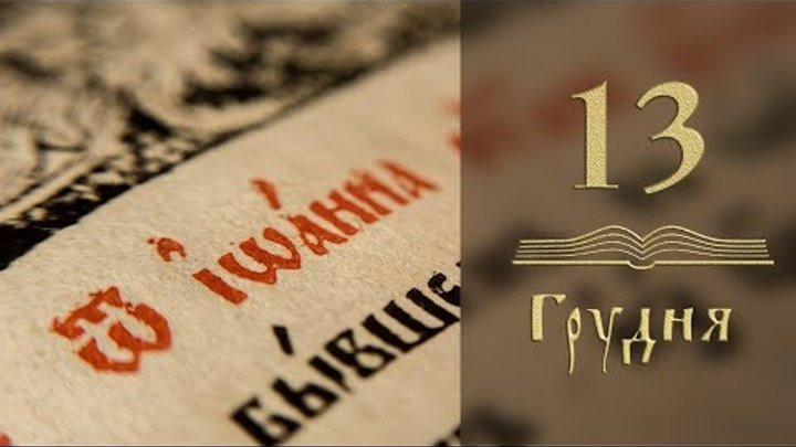 «І будеш апостолом»: прикликання 12-ох учнів для новозавітної проповіді - Євангеліє щодня