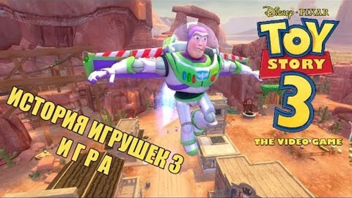 Toy Story 3 - The Game - История Игрушек 3 - Отличная Детская Игра - Let's Play Gameplay