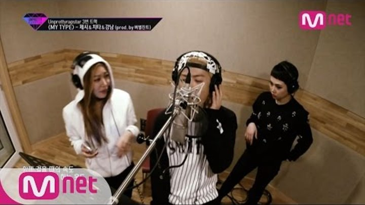 "[MV] Unpretty Rapstar #3 Track ""MY TYPE""(치타 & 제시 - ′MY TYPE (feat.강남)′ prod. by 버벌진트)"