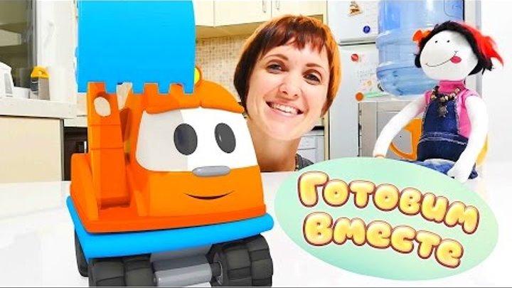 Готовим Вместе ЯИЧНИЦУ! Кукла Маша и Капу. Машинки видео и рецепты для детей. Развивающие игры.