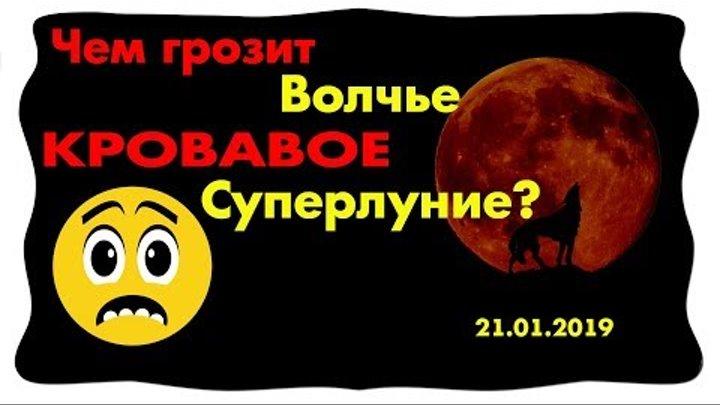 21 Января 2019 произойдет Кровавое волчье суперлуние, Полнолуние, Лунное затмение, Волчье полнолуние