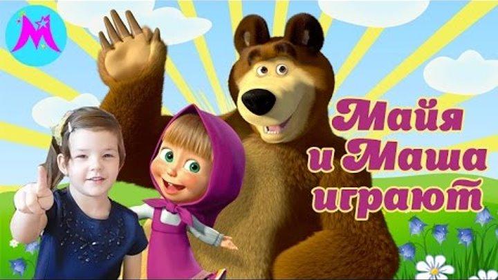 Маша и медведь 6 сезон 1 серия. Играем как Маша, Майя лепит цветы из пластилина для домика Мишки.
