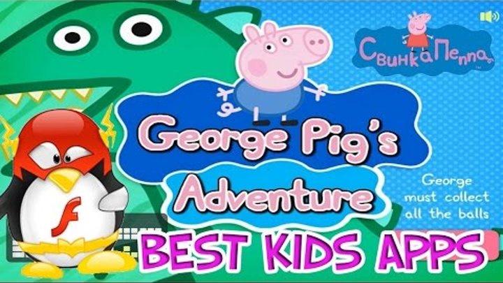 Peppe Pig George Pig's Adventure Cвинка Пеппа Приключения Джоржа сборник игр для детей на русском яз