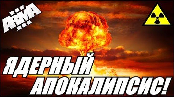 Arma 3 Altis Life: Ядерный Взрыв и Побег из Тюрьмы! (РП сервер)