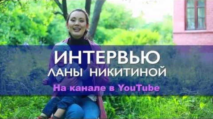 Интервью Ланы Никитиной на YouTube | 2 Выпуск | Реалити шоу Беременные 2 сезон - Продолжение