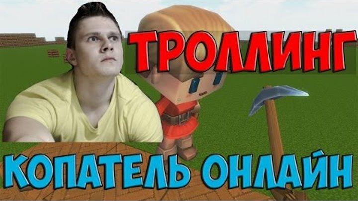 КОПАТЕЛЬ ОНЛАЙН ТРОЛЛИНГ ШКОЛЬНИКОВ ПОПАЛСЯ ФРОСТ О_О