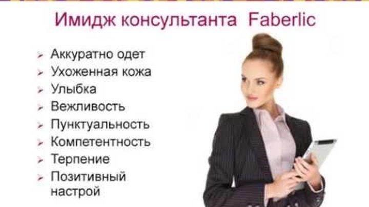 100 баллов легко и профессионально.Faberlic (Фаберлик). Вебинар Екатерины Бокитько 07 04.