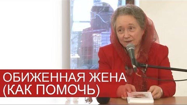Обиженная жена (как помочь) - Людмила Плетт