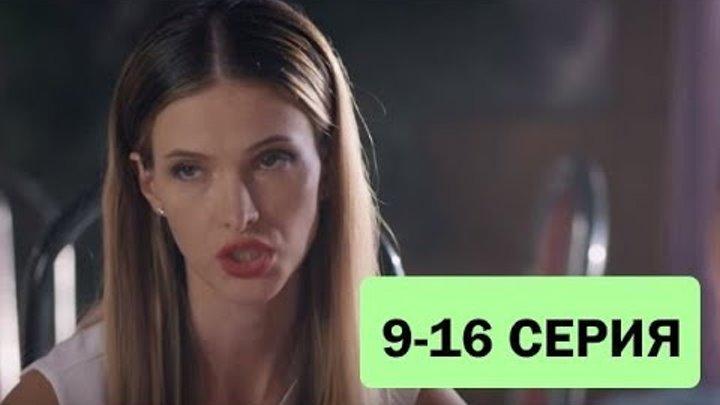 Челночницы 2 сезон 9-16 серия, содержание серии и анонс