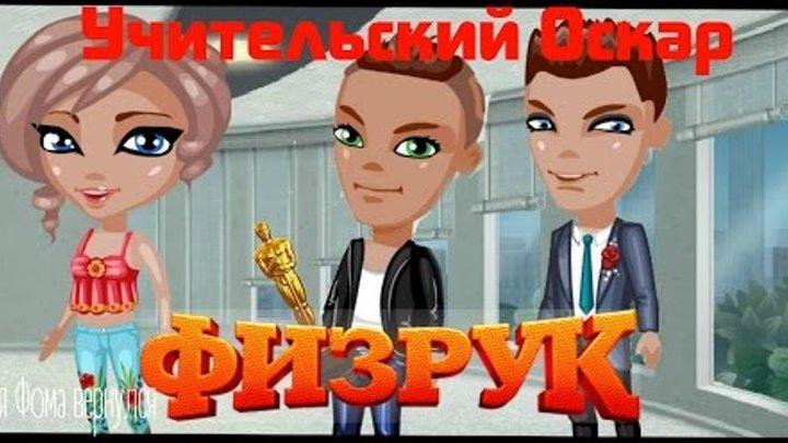 Аватария-Физрук:Учительский Оскар