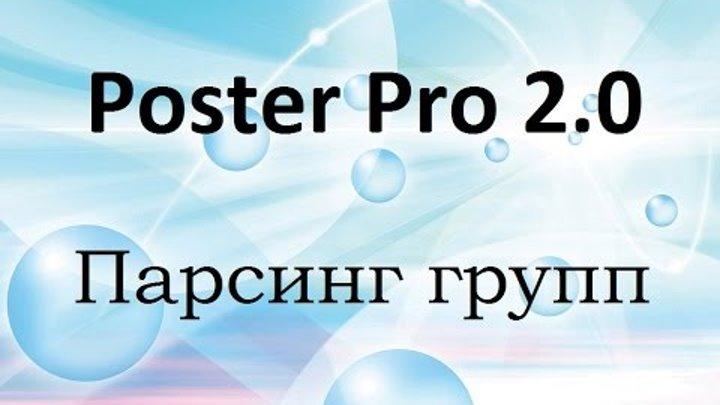 Все возможности программы Poster Pro 2 0 парсинг групп