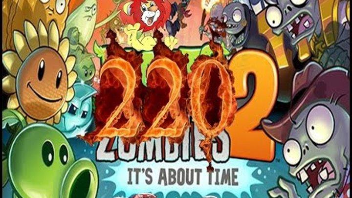 Plants Vs Zombies 2 прохождение серия 220 HD