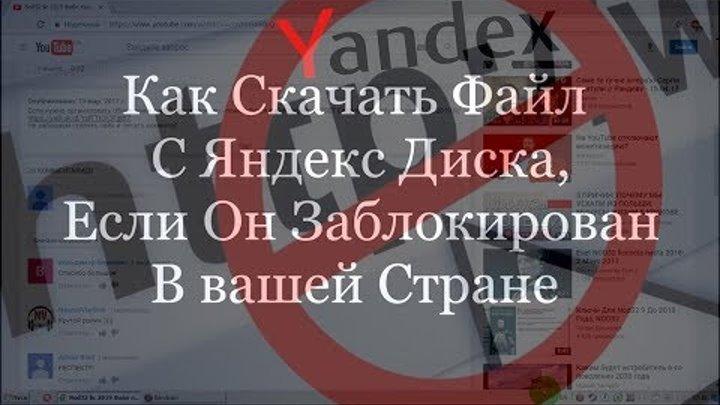 Как Скачать Файл С Яндекс Диска, Если В вашей Стране Заблокировали Яндекс