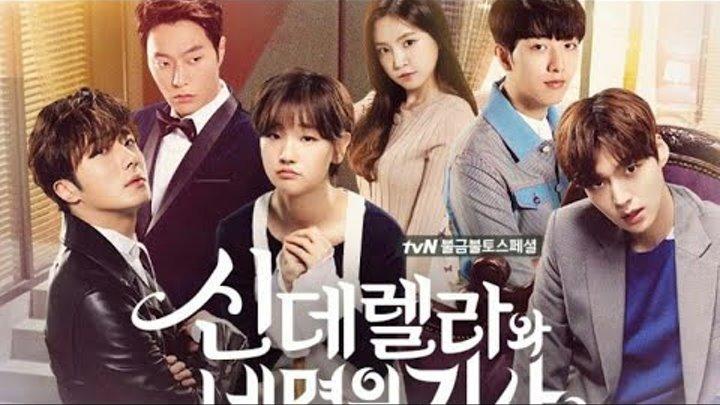Золушка и 4 принца / 4 принца для золушки 04 серия . Южно Корейская дорама, 2016 . Озвучка SoftBox.