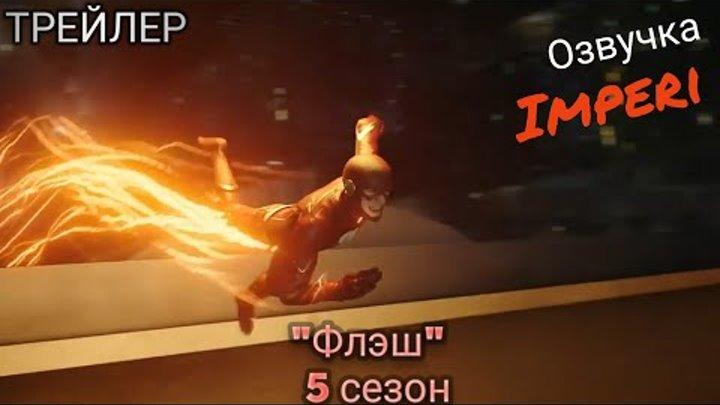 Флэш 5 сезон / The Flash Season 5 / Русский Трейлер
