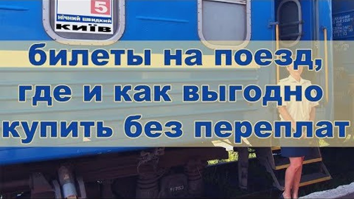 Билеты на поезд где и как выгодно купить без переплат