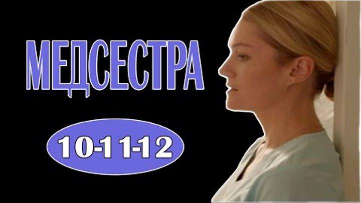 Медсестра 10-11-12 серия 2016 мелодрамы сериал в HD качестве