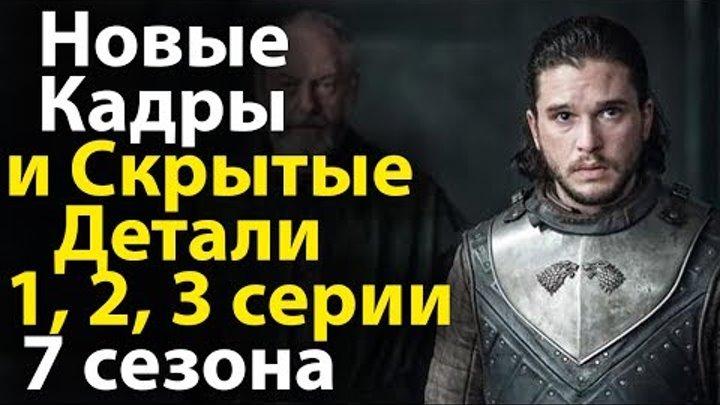 Новые Кадры 3 Серии. Скрытые Детали 1, 2 Серии. Игра Престолов 7 Сезон