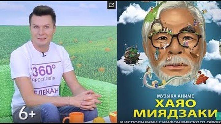 """Концерт памяти Юрия Хоя. Комедия """"Моя любовь не умирает"""". Афиша Ярославля с 17.09.18"""