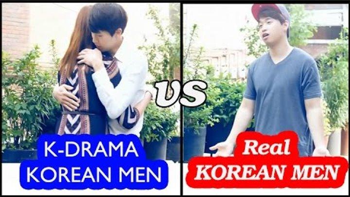 Korean guy expectations vs reality Кореские парни в дорамах VS Реальные корейские парни