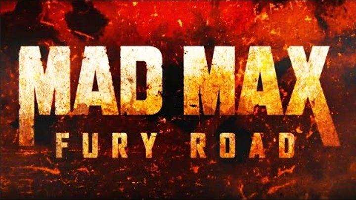 БЕЗУМНЫЙ МАКС: Дорога ярости (фильм 2015 г.) - смотреть онлайн видео отзыв на официальный трейлер