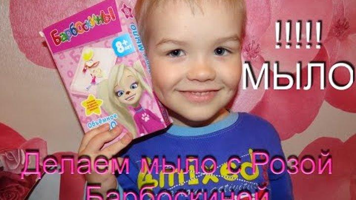 БАРБОСКИНЫ. Делаем мыло с Розой.Новые серии игрушек 2016 года.