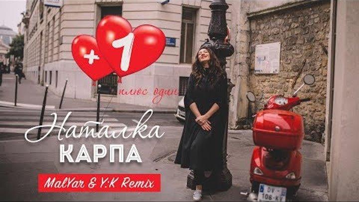 Наталка Карпа - Плюс Один / MalYar & YK REMIX / AUDIO