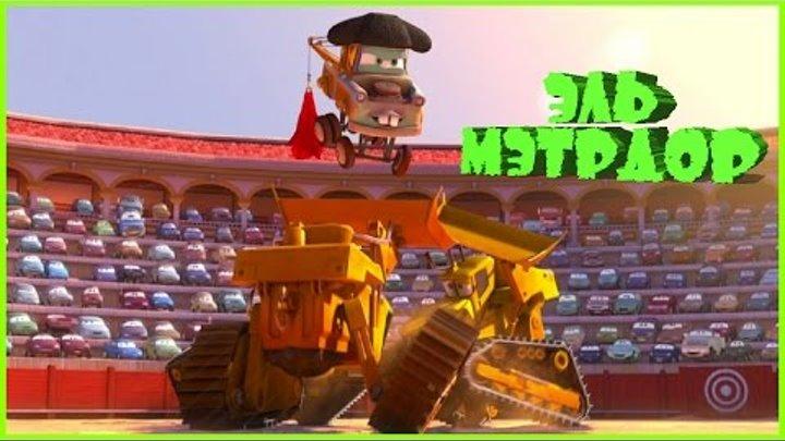 Мультики про машинки - Тачки Мультачки Байки Мэтра Эль Мэтрдор 3 серия. Машинки мультик игра Маквин
