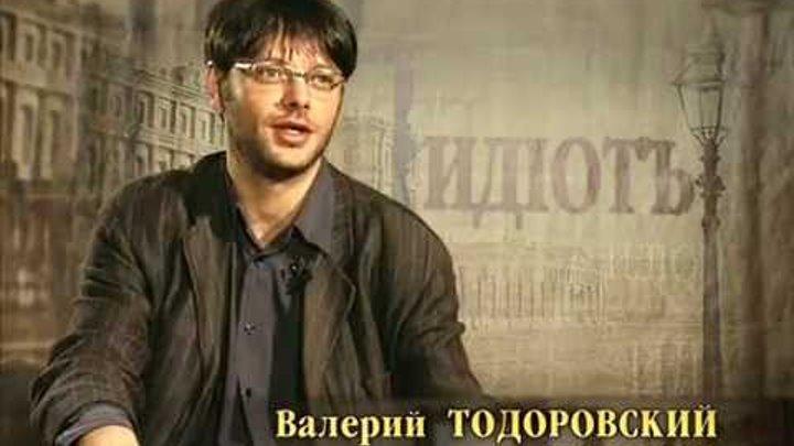 """Эпилог к сериалу """"Идиот"""" 2003 г"""