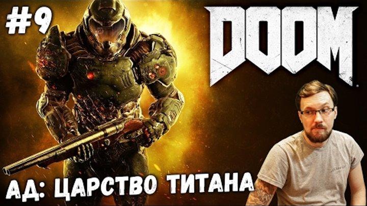 Doom ► Ад: Царство Титана #9 PC 1080p 60Fps Ultra Прохождение на русском.