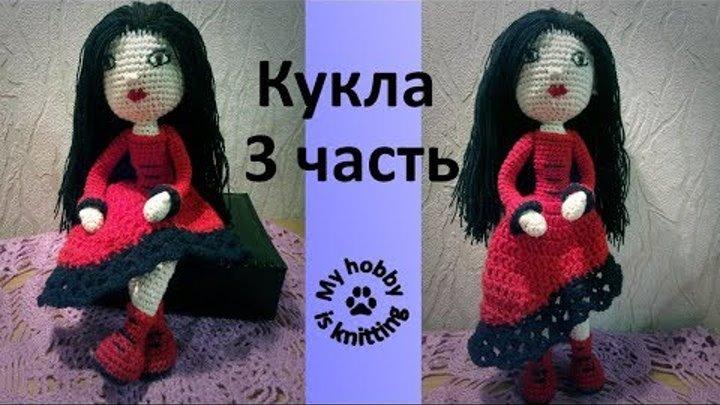 Вязаная кукла на проволочном каркасе, 3 часть. Мастер-класс по вязанию амигуруми
