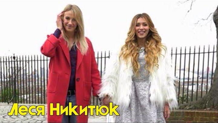 "Леся Никитюк и ""Орел и Решка"" КРУГОСВЕТКА. Я, Регина и весна."