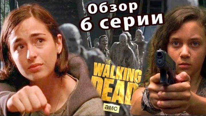 Ходячие мертвецы 7 сезон 6 серия: Оушенсайд (Обзор)