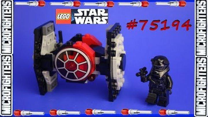 Lego Star Wars # 75194 Лего Звездные Войны Микрофайтер Истребитель СИД Первого Ордена
