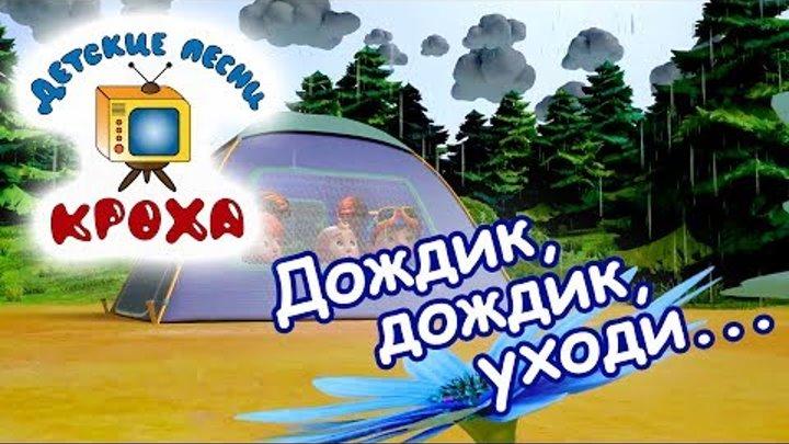 «Дождик, дождик, уходи» - Детские песни - развивающие мультики для детей