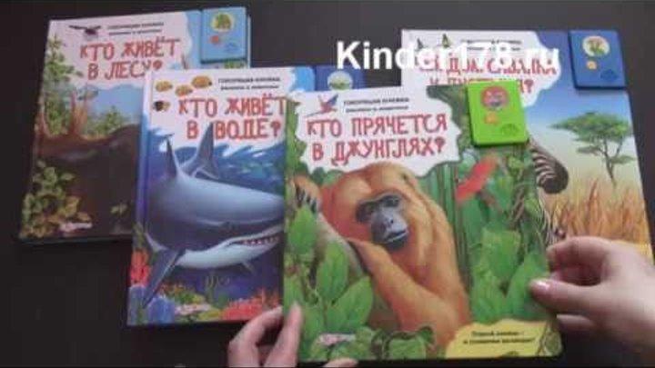 """Видео-обзор на серию книг """"Говорящая книжка: Рассказы о животных"""" Азбукварик. Видео-обзор"""