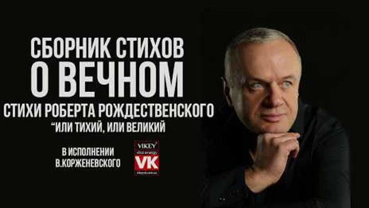 """Стихи о любви. Роберт Рождественский """"Или Тихий, или Великий..."""" в исполнении Виктора Корженевского"""