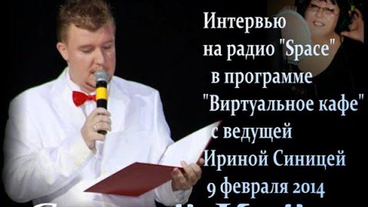 Интервью Сергея Кейн