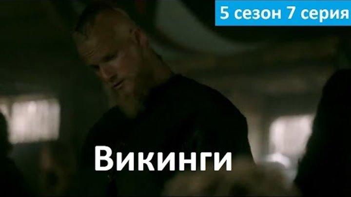Викинги 5 сезон 7 серия - Русский Фрагмент (Субтитры, 2018) Vikings 5x07